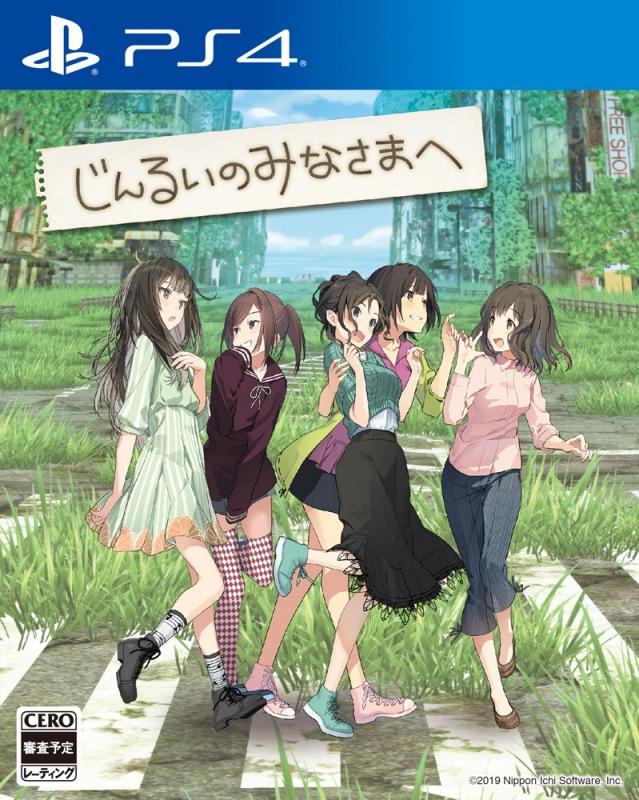 【PS4】じんるいのみなさまへ