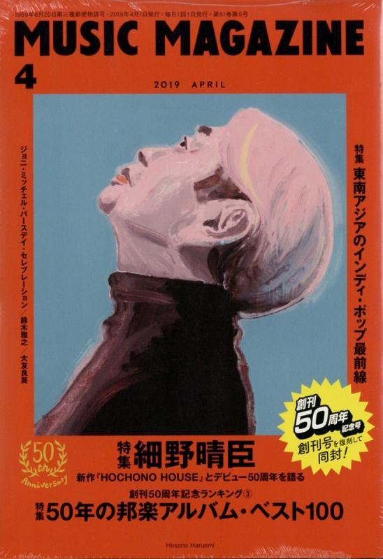 MUSIC MAGAZINE (ミュージックマガジン)2019年 4月号