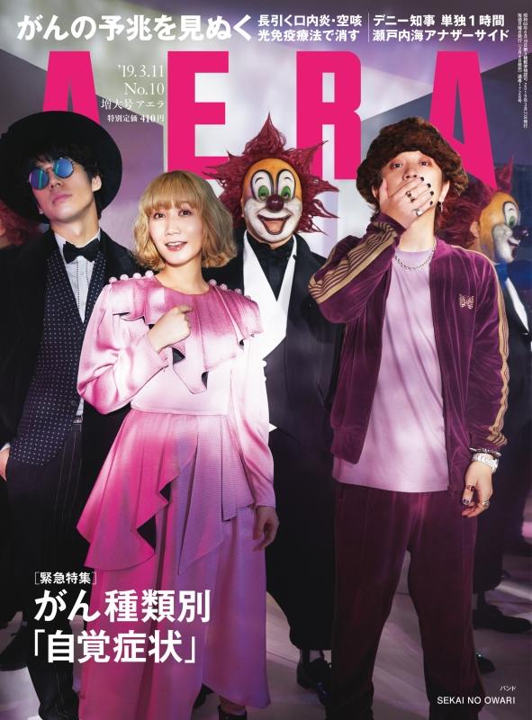 AERA (アエラ)2019年 3月11日 増大号【表紙:SEKAI NO OWARI 】