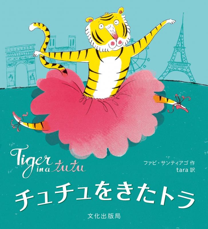 チュチュをきたトラ Tiger in a tutu