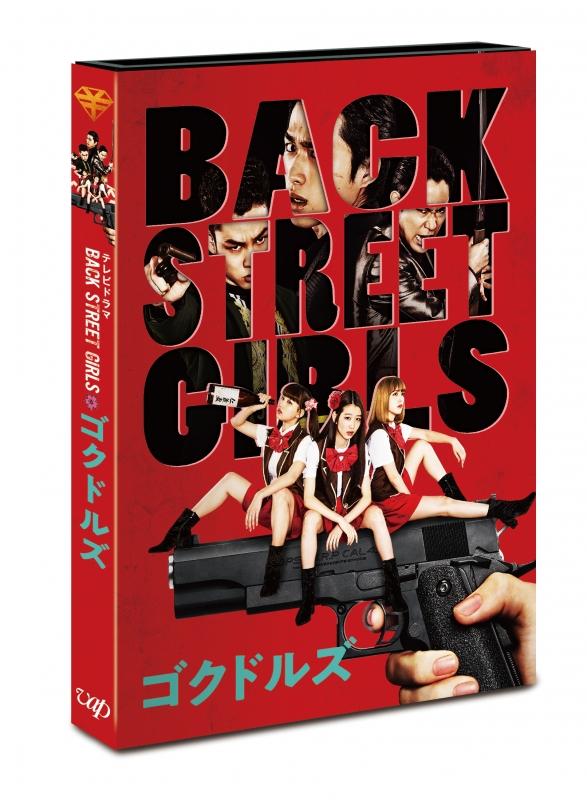 ドラマ「BACK STREET GIRLS−ゴクドルズ−」DVD