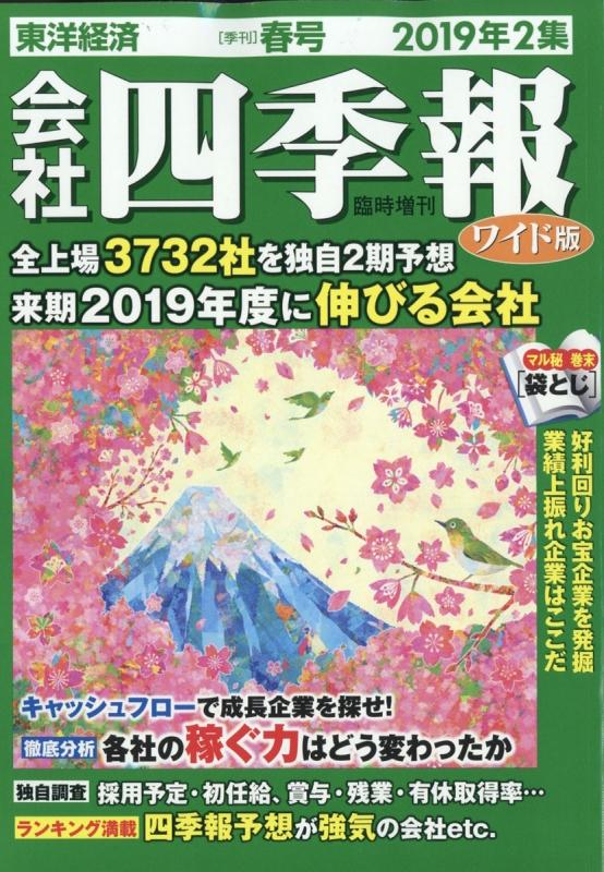 会社四季報 春号 ワイド版 2019年 4月号