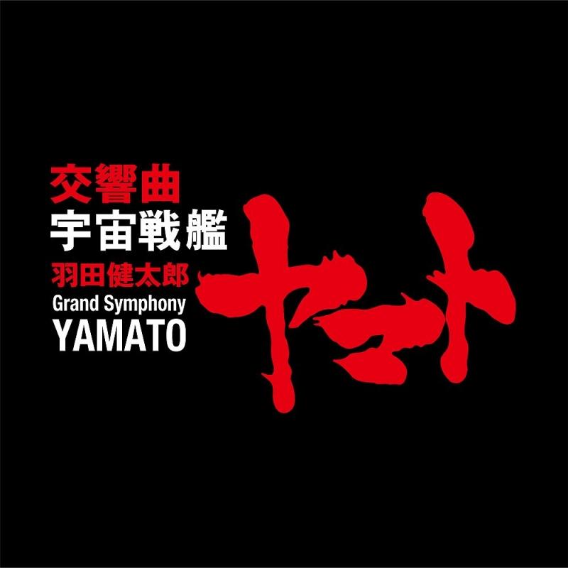 交響曲 宇宙戦艦ヤマト 大友直人&東京交響楽団、横山幸雄、大谷康子、小林沙羅