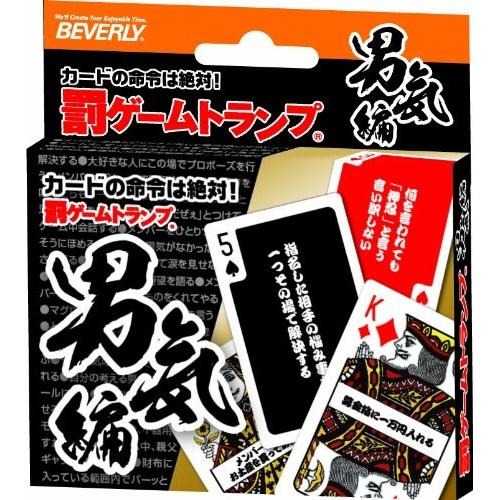 ゲーム トランプ 罰 ビバリーが「罰ゲームトランプ 画伯」を11月6日より発売