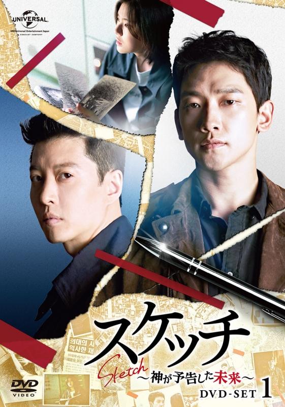 スケッチ〜神が予告した未来〜DVD-SET1