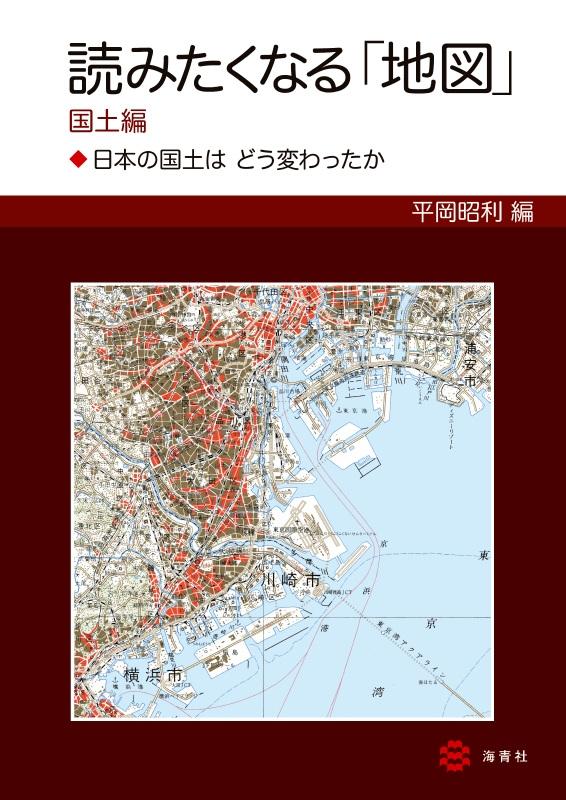 読みたくなる「地図」 国土編 日本の国土はどう変わったか