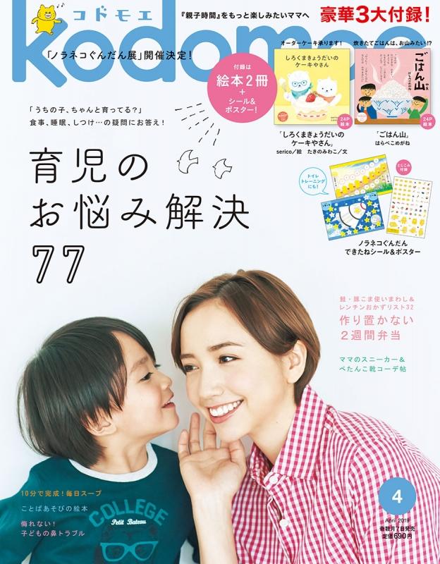 kodomoe (コドモエ)2019年 4月号