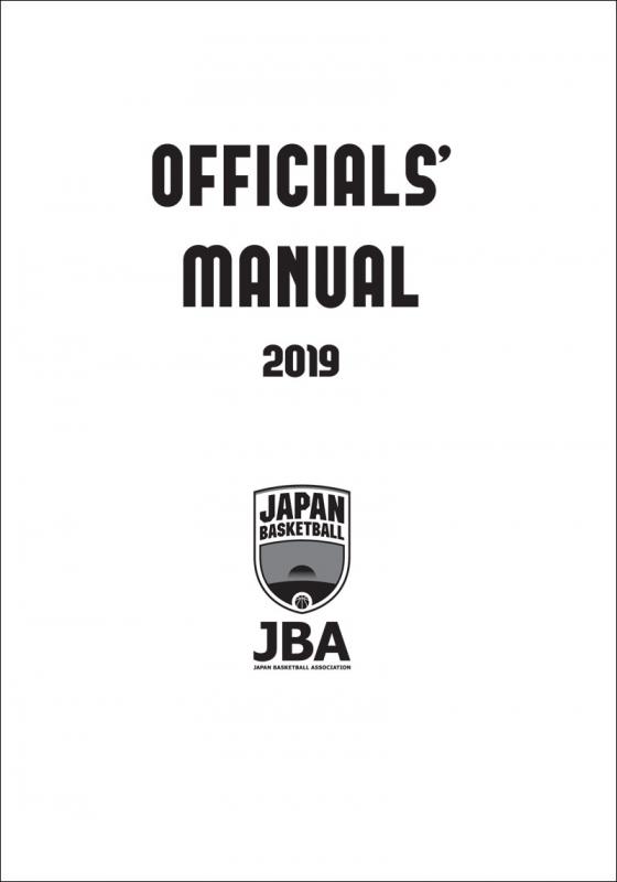 JBA 2019 オフィシャルズ・マニュアル