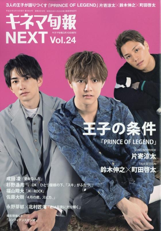 キネマ旬報 NEXT Vol.24 キネマ旬報 2019年 3月 10日号増刊