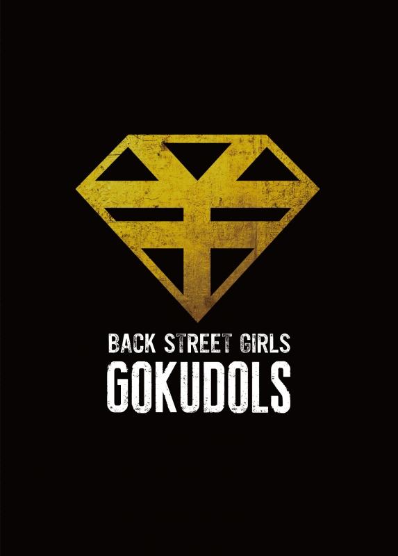 映画「BACK STREET GIRLS ゴクドルズ」