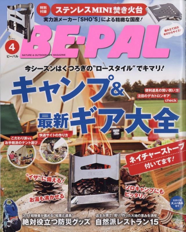BE-PAL (ビーパル)2019年 4月号