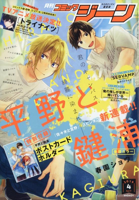 月刊COMIC GENE (コミックジーン)2019年 4月号