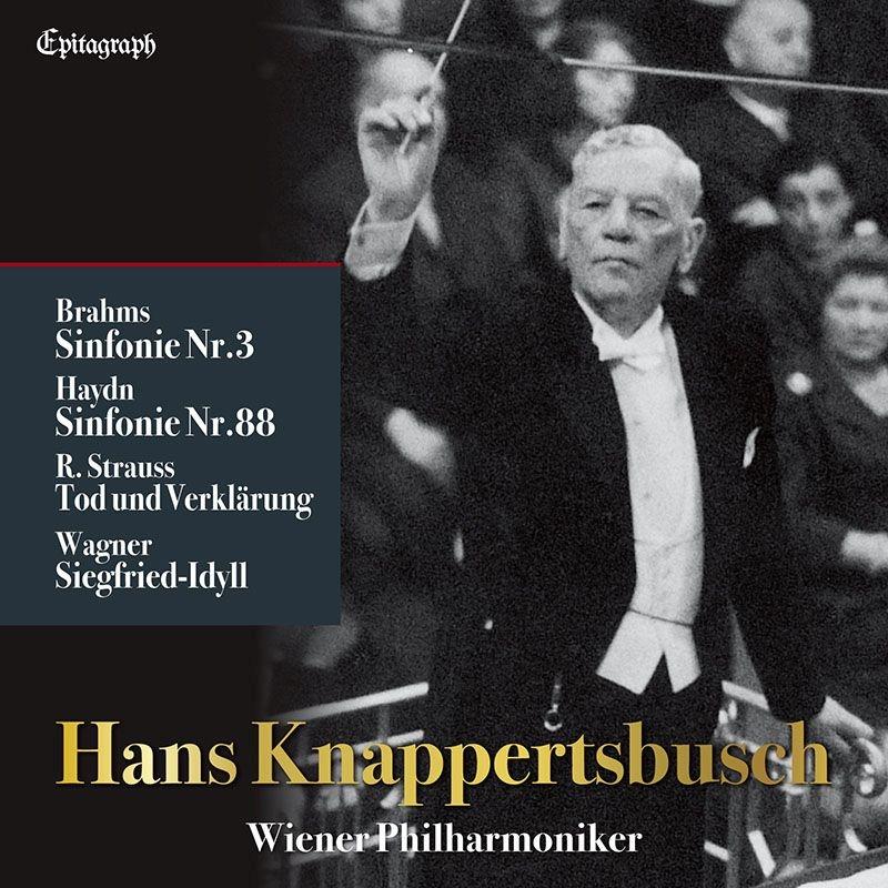 ブラームス:交響曲第3番、ワーグナー:ジークフリート牧歌、他 ハンス・クナッパーツブッシュ&ウィーン・フィル(1958、1949)(2CD)