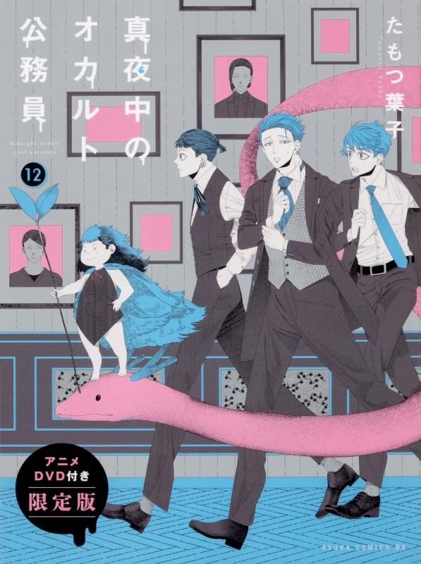 真夜中のオカルト公務員 12 アニメDVD付き限定版 あすかコミックスDX