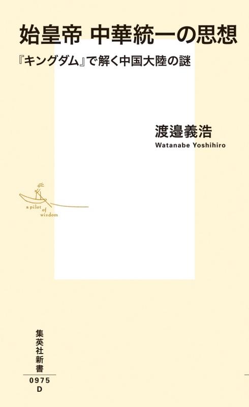 始皇帝中華統一の思想 『キングダム』で解く中国大陸の謎 集英社新書