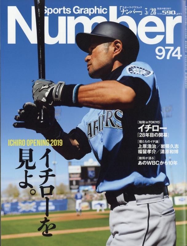 Sports Graphic Number (スポーツ・グラフィック ナンバー)2019年 3月 28日号