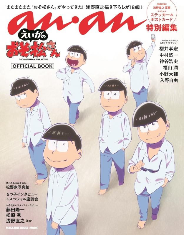 anan特別編集 「えいがのおそ松さん」OFFICIAL BOOK マガジンハウスムック