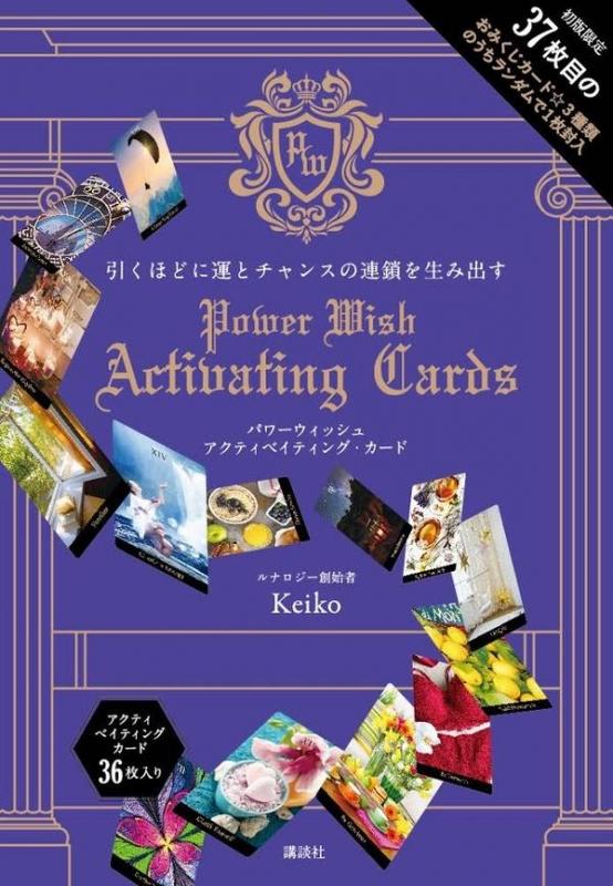 引くほどに運とチャンスの連鎖を生み出す POWER WISH ACTIVATING CARD