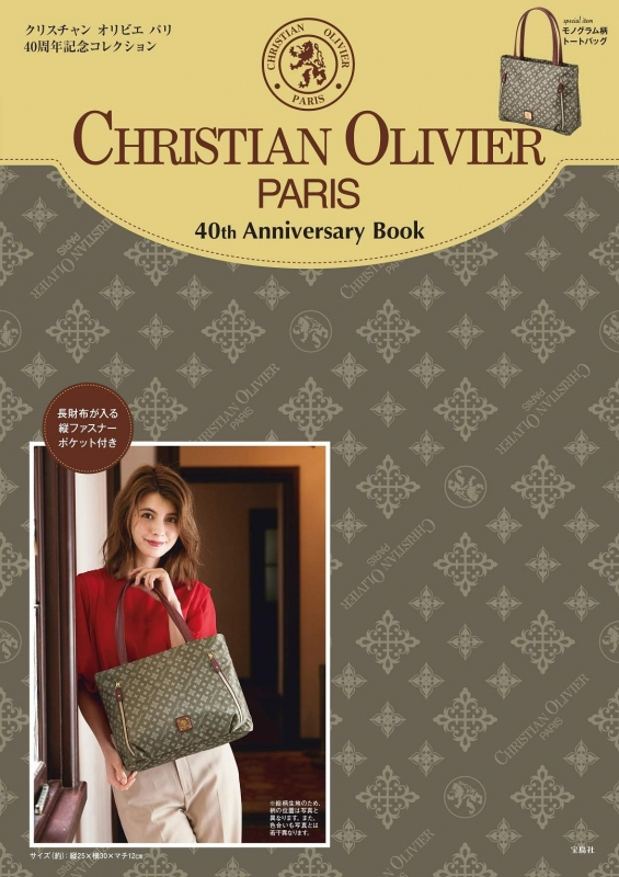 CHRISTIAN OLIVIER PARIS 40th Anniversary Book