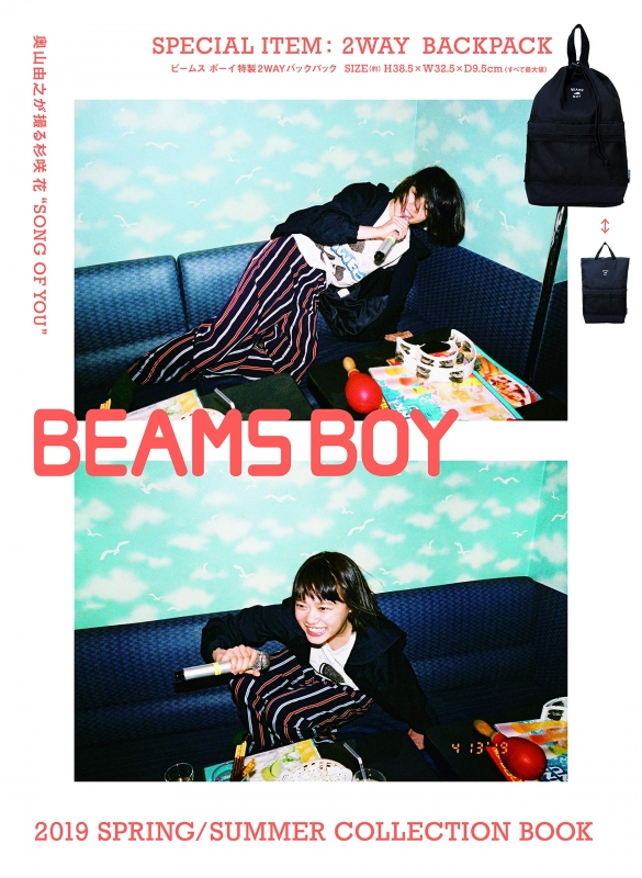 BEAMS BOY 2019 SPRING / SUMMER COLLECTION BOOK