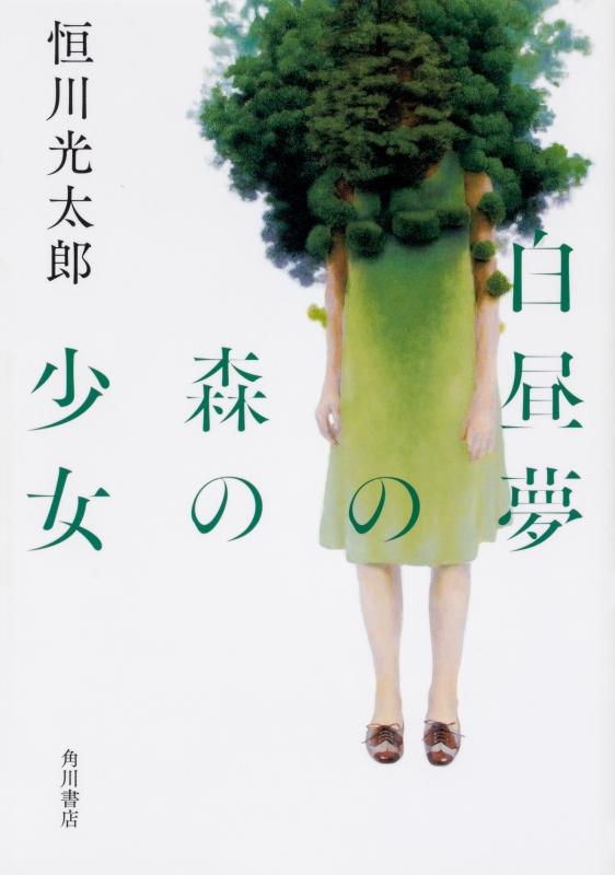 白昼夢の森の少女 恒川光太郎 Hmv Books Online