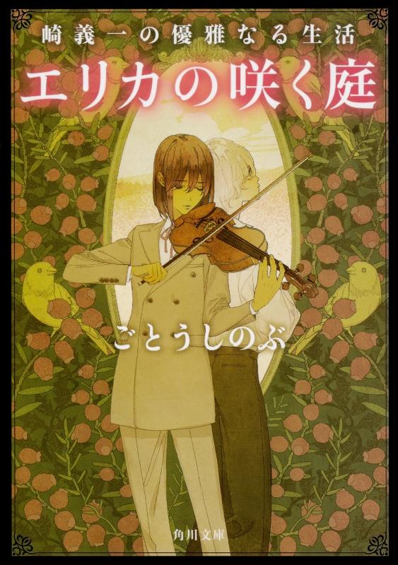 エリカの咲く庭 崎義一の優雅なる生活 角川文庫