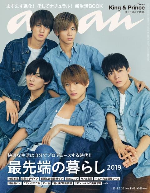 an・an (アン・アン)2019年 3月 20日号【表紙:King & Prince】