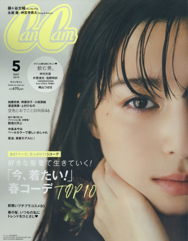 CanCam (キャンキャン)2019年 5月号