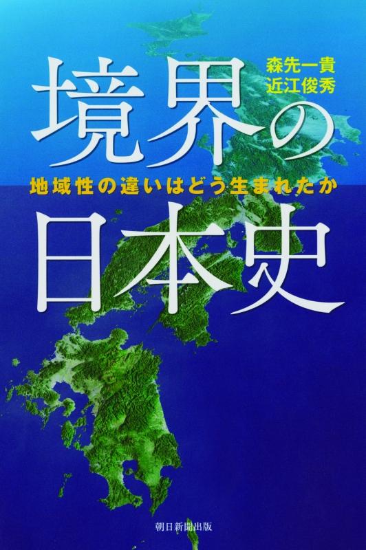 境界の日本史 地域性の違いはどう生まれたか 朝日選書