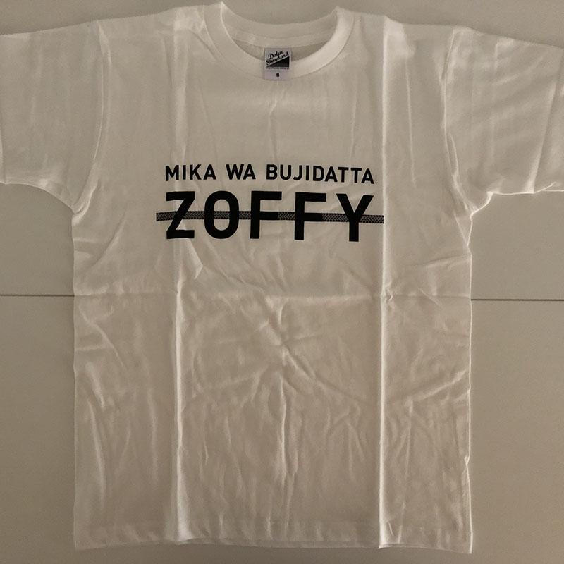 ZOFFY 『ミカは無事だった』Tシャツ 【覚醒前】 S