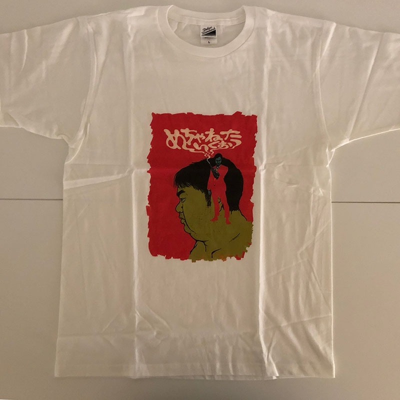 めちゃねたいくお Tシャツ S