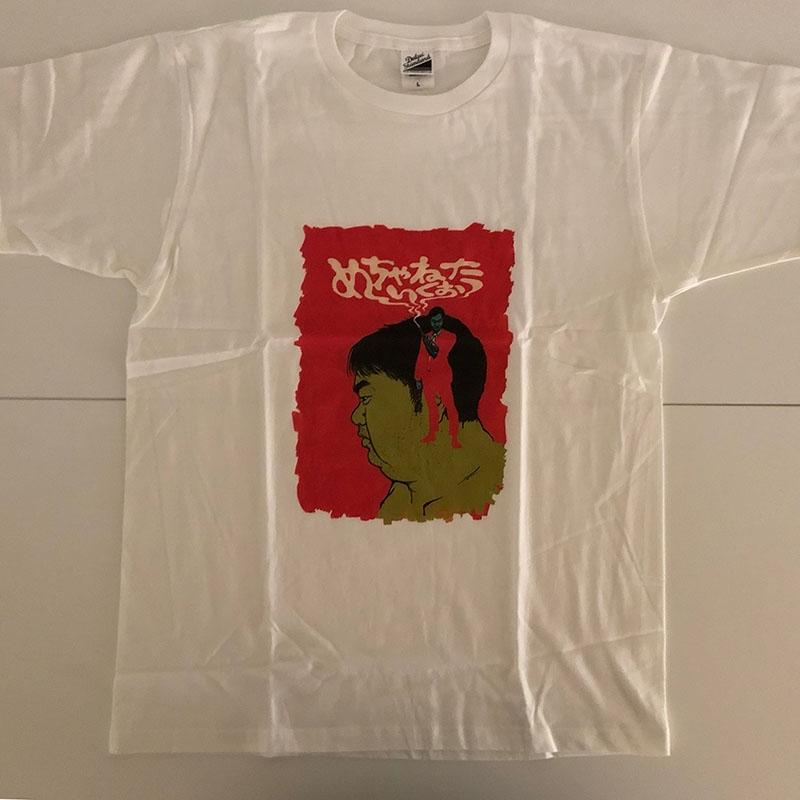 めちゃねたいくお Tシャツ L