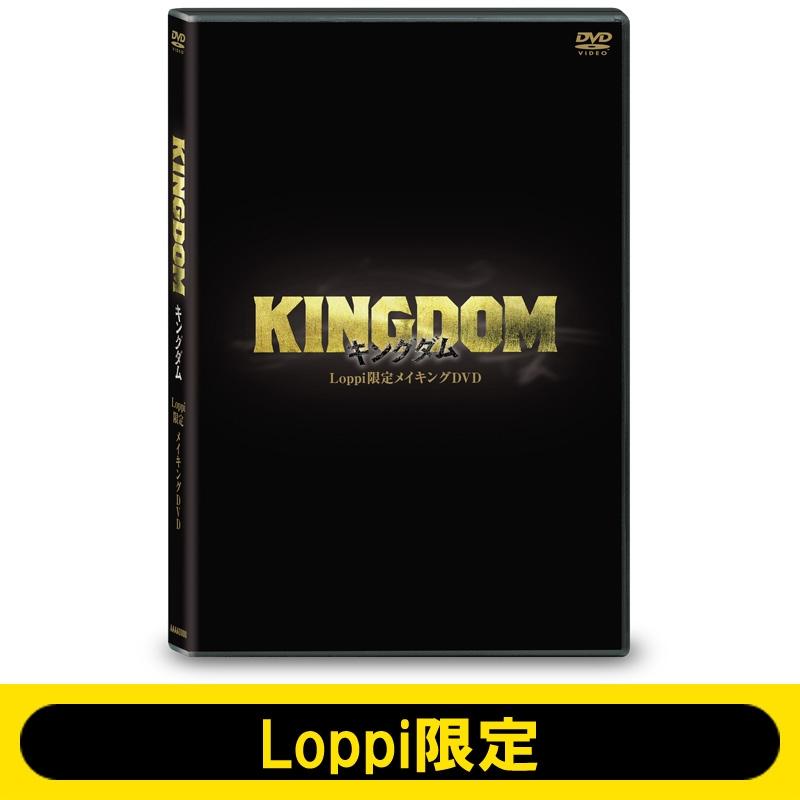 映画「キングダム」 / メイキングDVD【Loppi限定】