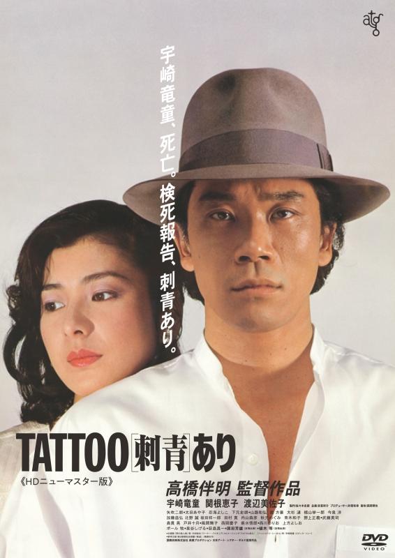 TATTOO[刺青]あり ≪HDニューマスター版≫