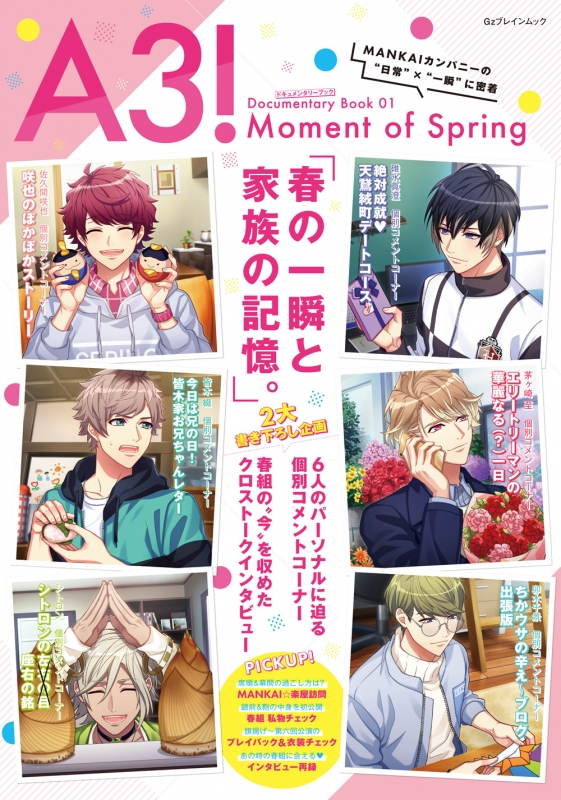 A3! ドキュメンタリーブック 01 Moment of Spring Gzブレインムック