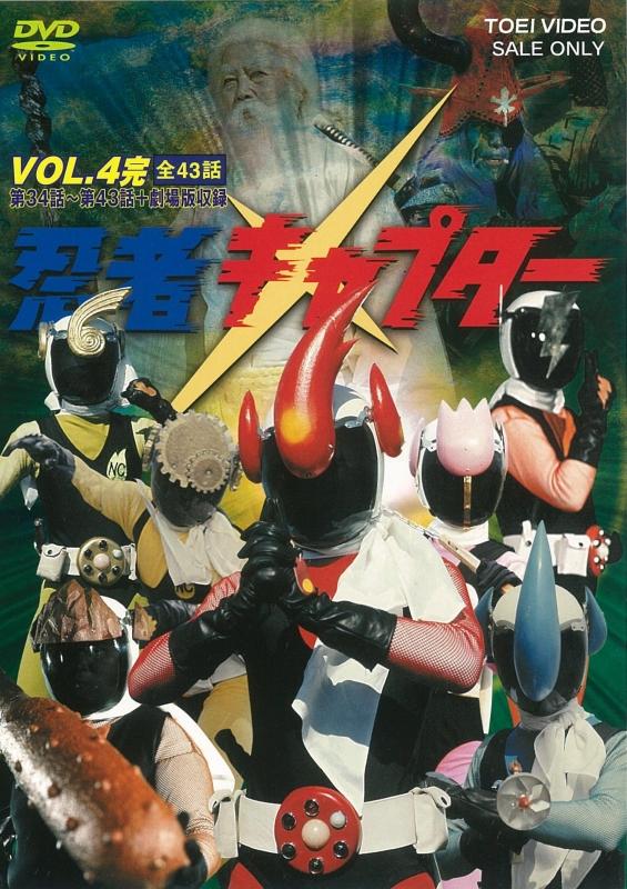 忍者キャプター VOL.4