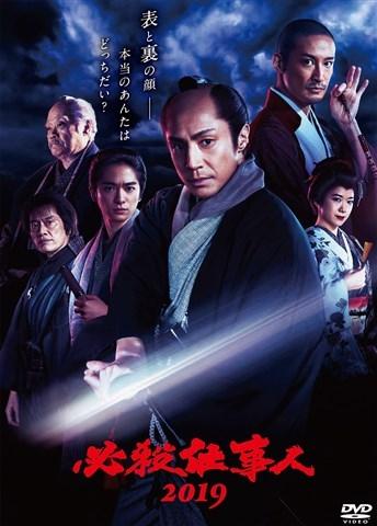 必殺仕事人2019【DVD】