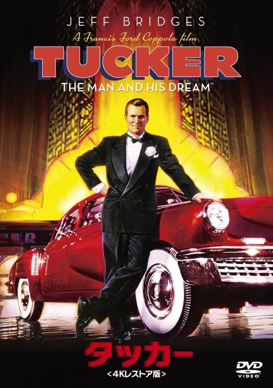 タッカー 4Kレストア版 DVD