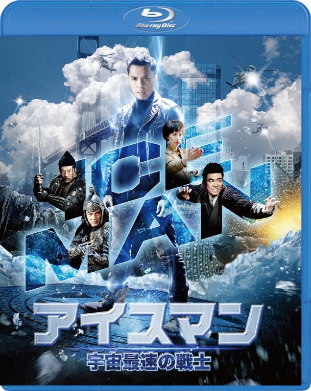 アイスマン 宇宙最速の戦士 [Blu-ray]