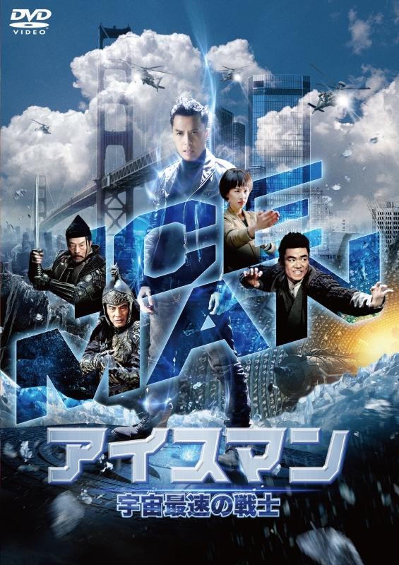 アイスマン 宇宙最速の戦士 [DVD]