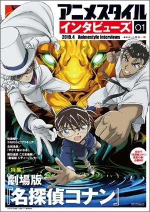 アニメスタイル インタビューズ 01 メディアパルムック