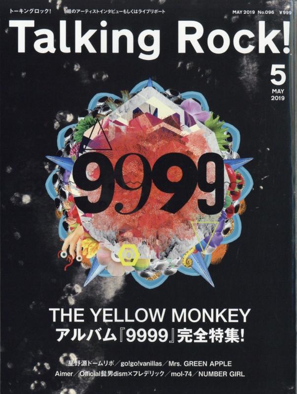 Talking Rock 2019年 5月号【表紙巻頭:THE YELLOW MONKEY】