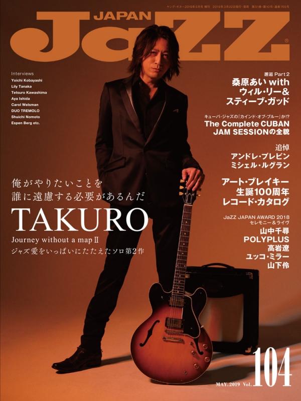 JaZZ JAPAN (ジャズジャパン)Vol.104 2019年 5月号