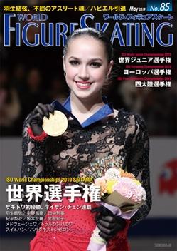 ワールド・フィギュアスケート 85