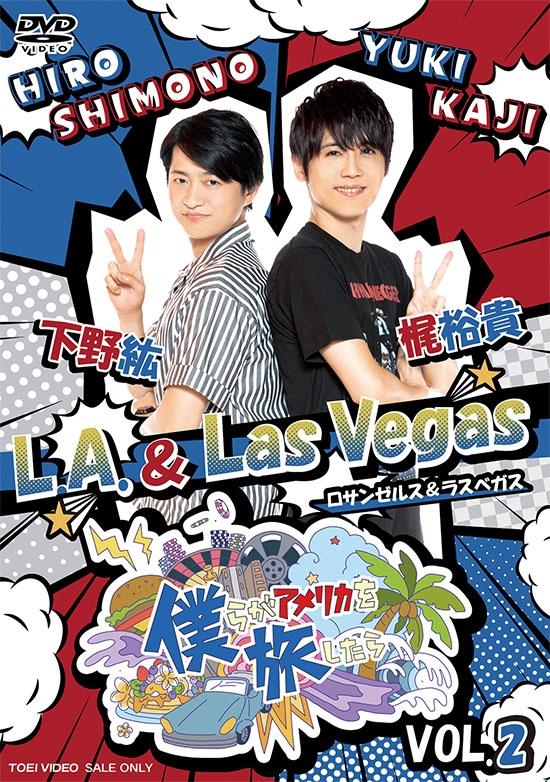 僕らがアメリカを旅したら VOL.2 下野紘・梶裕貴/L.A.&Las Vegas