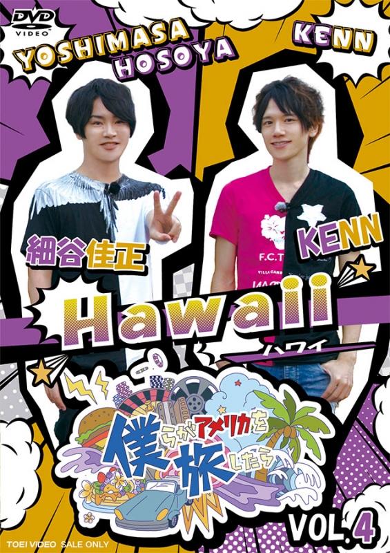 僕らがアメリカを旅したら VOL.4 細谷佳正・KENN/Hawaii