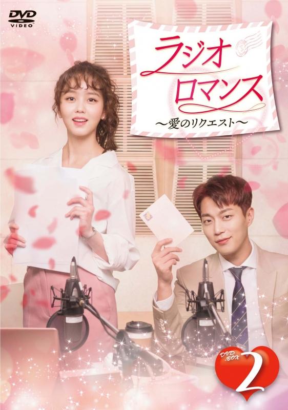 ラジオロマンス〜愛のリクエスト〜DVD-BOX2