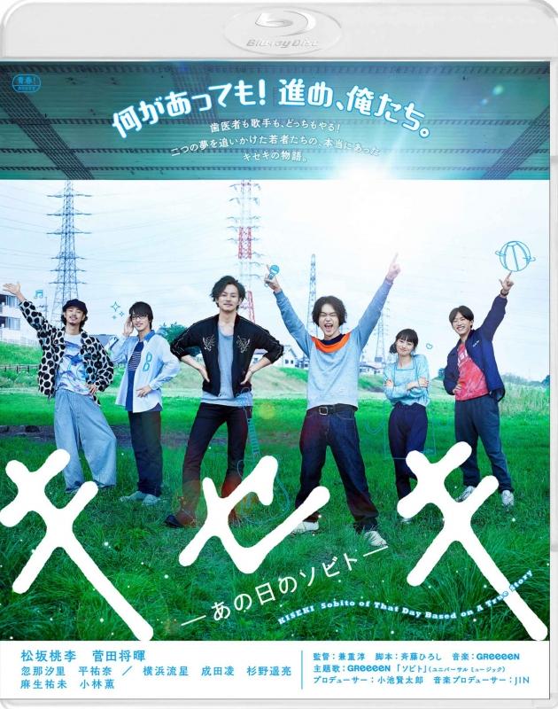 キセキ -あの日のソビト-スペシャル・プライス