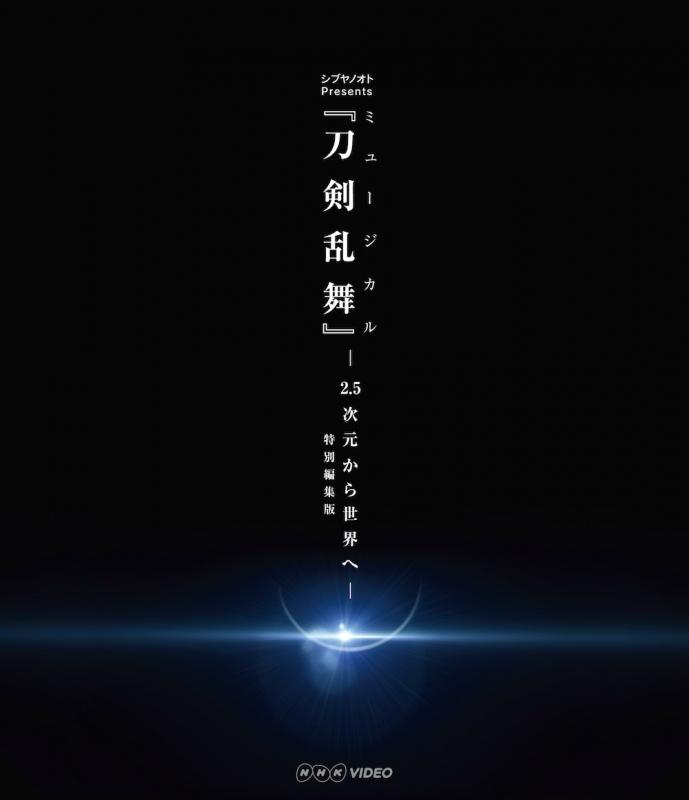 シブヤノオト Presents ミュージカル『刀剣乱舞』 −2.5次元から世界へ− <特別編集版>