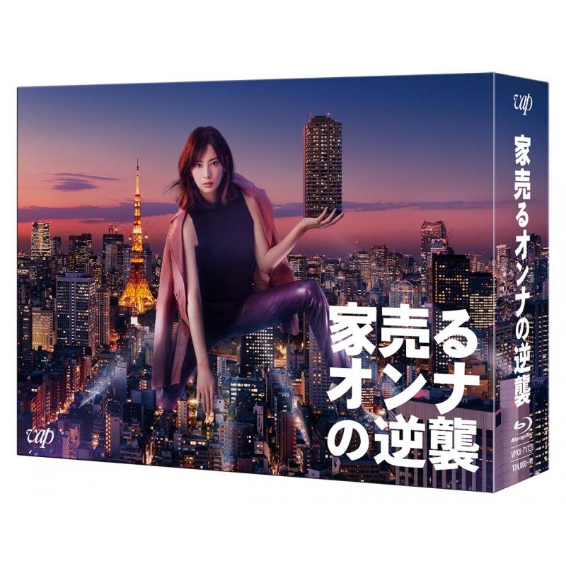 家売るオンナの逆襲 Blu-ray BOX